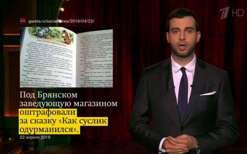 Брянская новость осуслике-наркомане попала впередачу «Вечерний Урган»