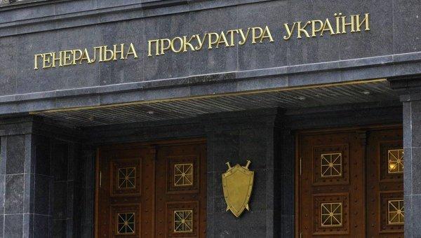 ГП Украины: подозрение Сергею Горбатюку не готовится