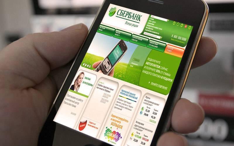 Мобильное приложение Сбербанка дляiPhone признано самым удобным банковским приложением