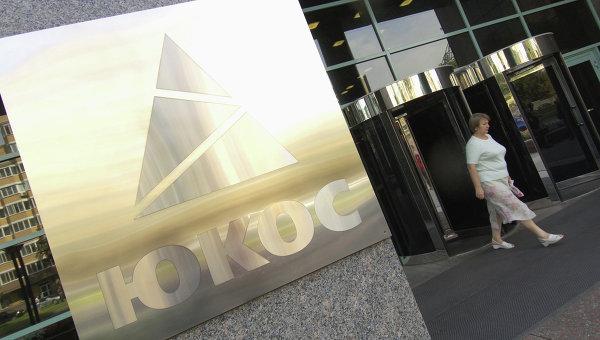 Разворот, в который не верили: РФ больше не должна $50 млрд за ЮКОС