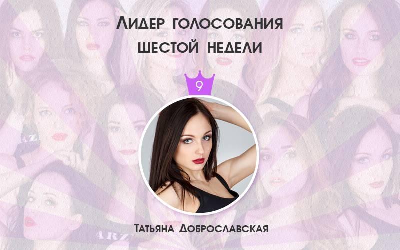 Мисс Брянск поверсии «Наш Брянск.Ru»: Горелую спервой позиции сместила Доброславская