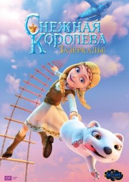 Снежная королева: Зазеркалье