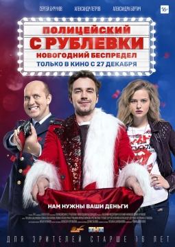 Полицейский с Рублевки. Новогодний беспредел