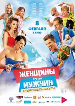 Женщины против мужчин: Крымские каникулы