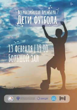 Дети футбола