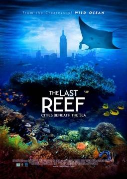 Последний риф 3D