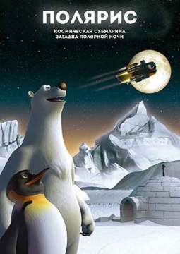 Полярис, космическая субмарина и загадка полярной ночи