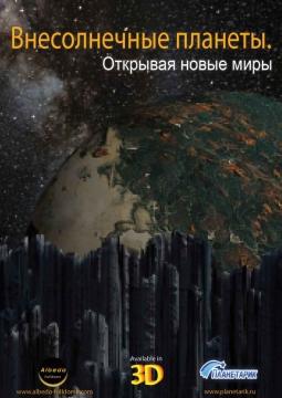 Внесолнечные планеты. Открывая новые миры