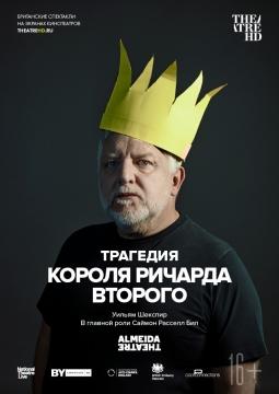 Трагедия короля Ричарда Второго