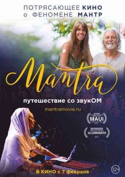 Мантра: Путешествие со звуком