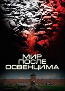Мир после Освенцима