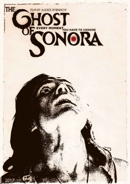 Дух Соноры