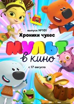 МУЛЬТ в кино. Выпуск №101
