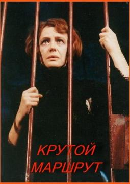 Театральная Россия: Крутой маршрут