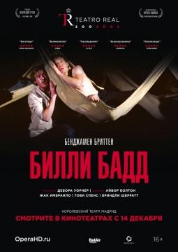 El Teatro Real: Билли Бадд