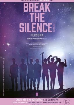BTS: Разбей тишину. Фильм