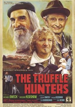 Охотники за трюфелями
