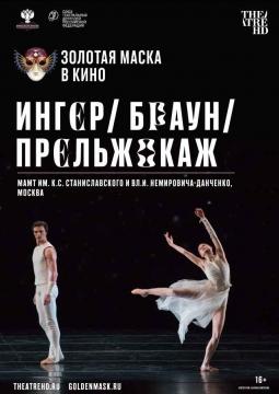 Ингер / Браун / Прельжокаж