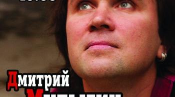 Д.Мулыгин, лидер и автор гр. ВОРОН КУТХА (Тула)