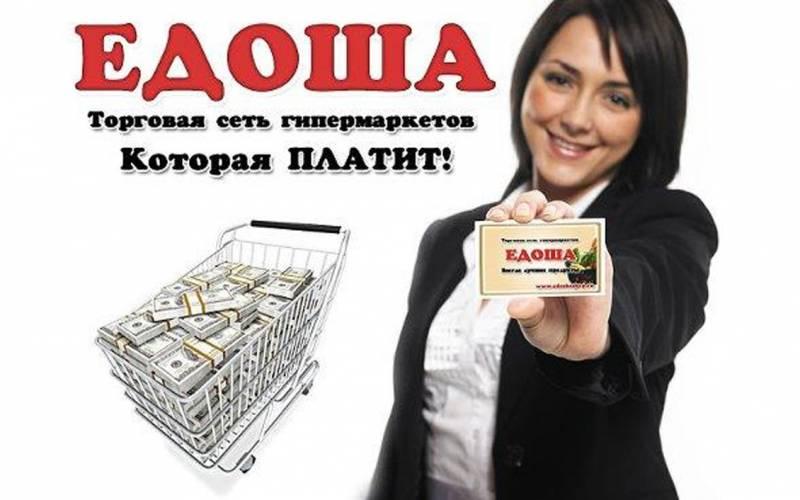 Директор компании «Едоша Брянск» вернет обманутым акционерам шесть миллионов рублей
