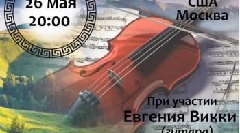 Кирилл Расколенко (folk-скрипка)