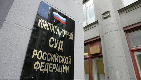 Европейский судья: КС России и ЕСПЧ находятся
