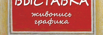 Персональная выставка Виктора Лапонова