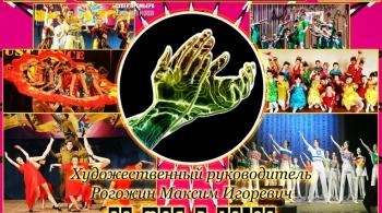 """Отчетный концерт коллектива эстрадного танца """"Аплас"""""""
