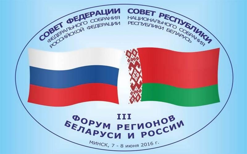 Брянская делегация участвует вфоруме регионов Беларуси иРоссии