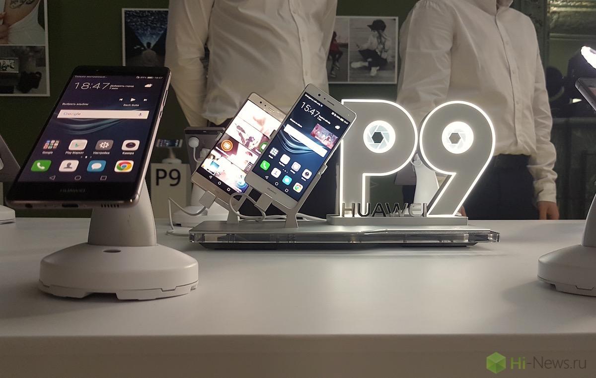 В России официально представлены Huawei P9, P9 Plus и P9 lite