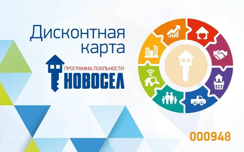 В группе компаний «Надежда» действует программа лояльности «Новосел»