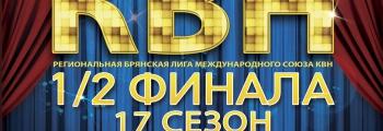 КВН 1/2 финала, 17 сезона (2016)
