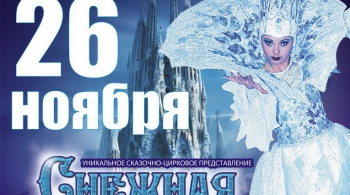 ЦИРК НА ЛЬДУ | Снежная Королева