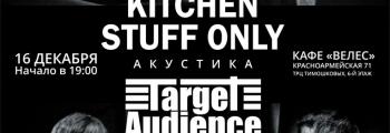 Kitchen Stuff Only &Target Audience   16 декабря 2016