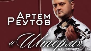 Артём Реутов
