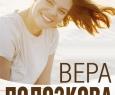 Вера Полозкова