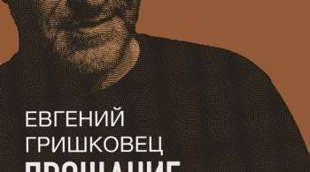 Евгений Гришковец   Прощание с бумагой