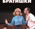Братишки | Театр Глобус
