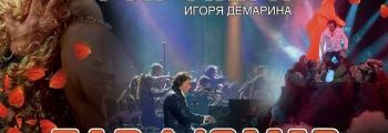 ПАРФЮМЕР | Рок-опера