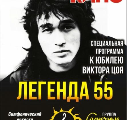 Легенда 55 | песни группы КИНО с симфоническим оркестром