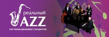 Реальный джаз | Театр музыкальной комедии