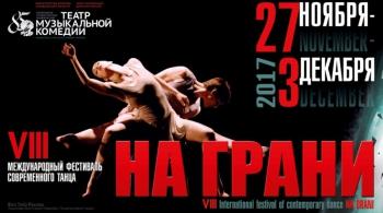 НА ГРАНИ   фестиваль современного танца
