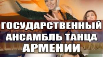 ГОСУДАРСТВЕННЫЙ АНСАМБЛЬ ТАНЦА АРМЕНИИ