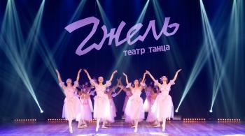 Московский государственный академический театр танца ГЖЕЛЬ