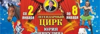 Волшебная сказка | Цирк Юрия Никулина