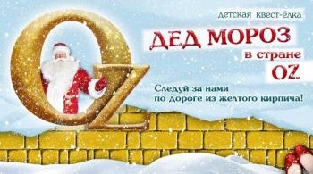 Дед Мороз в стране Oz