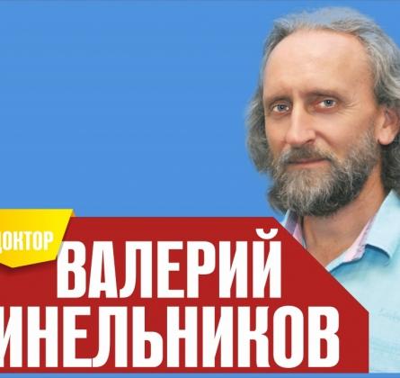 Семинар Азбука Здоровья | В. Синельников