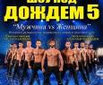 Шоу под дождем V. Мужчина vs Женщина
