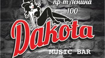 Вечеринка в баре ДАКОТА