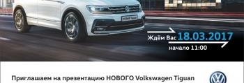 НОВЫЙ Volkswagen Tiguan | 2017